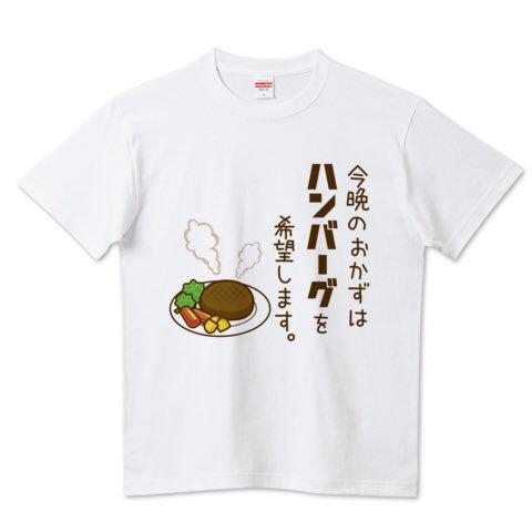 変なTシャツ選手権