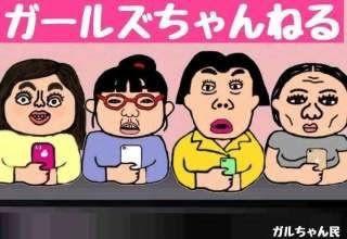 ガルちゃんインスタグラム〜ゾワゾワさせた人が優勝〜