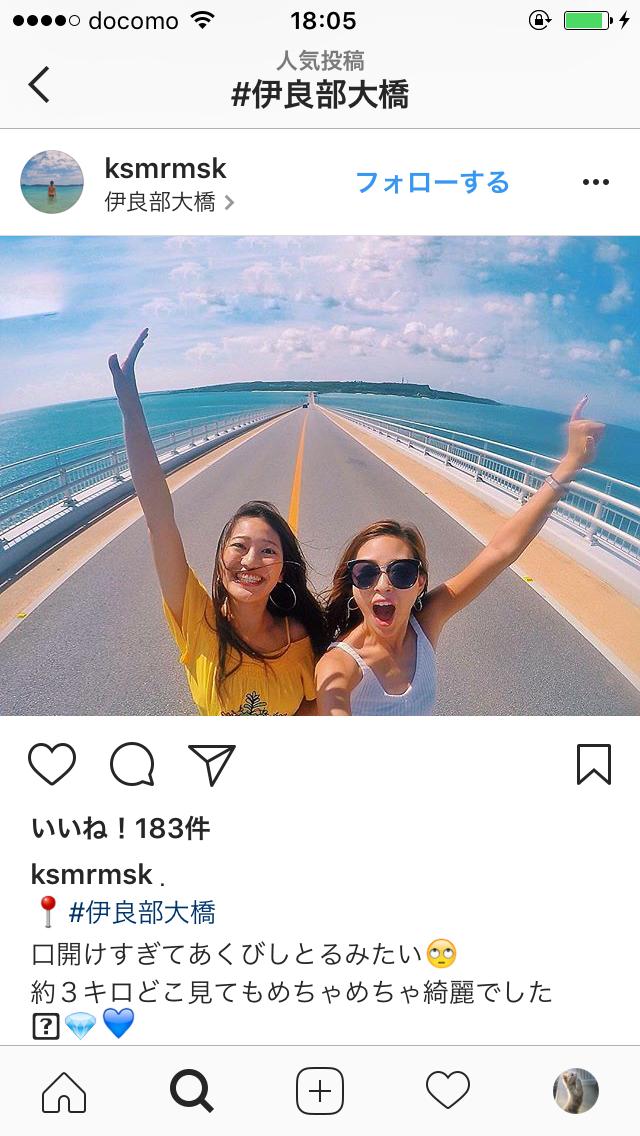 沖縄 伊良部大橋から男性転落死