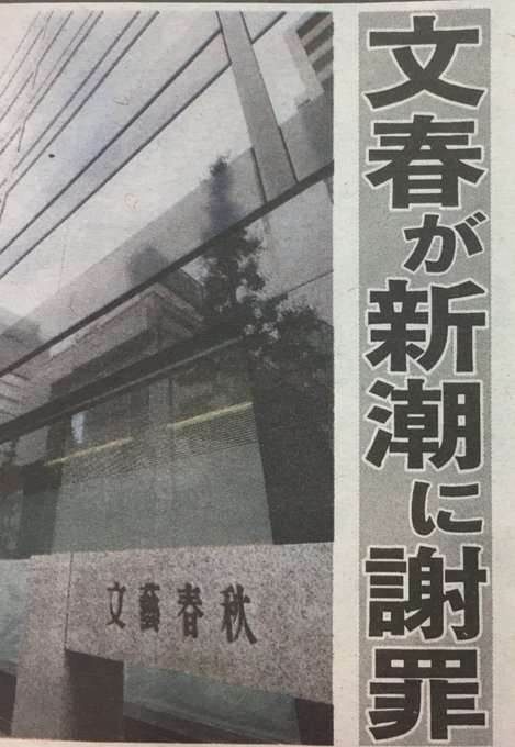山尾志桜里氏、男女関係ウソばれた!文春第2砲で「証拠」写真 「1人で宿泊」「政策の打ち合わせ」に反論