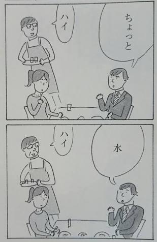店員への態度が悪いの基準って何??