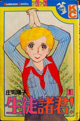 【妄想】あの有名人が読んでいそうな漫画【なんとなく】