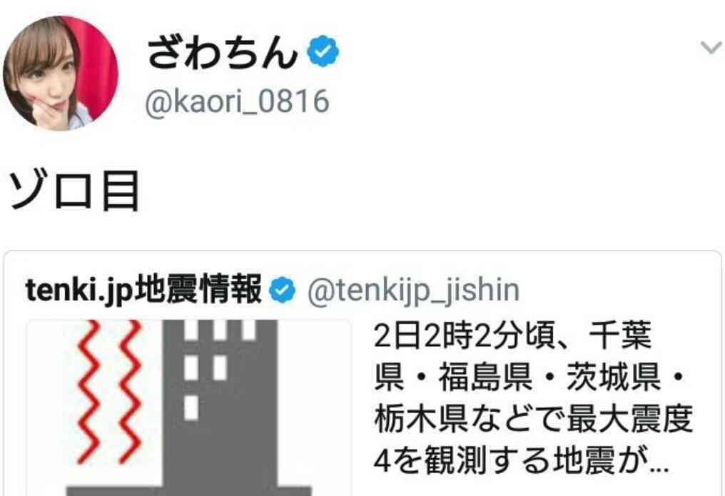"""ざわちん、TAKAHIROと武井咲の結婚を""""ものまねメイク""""で祝福"""