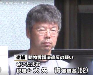 ネコ虐待死の罪で税理士を起訴 動画をサイト投稿も