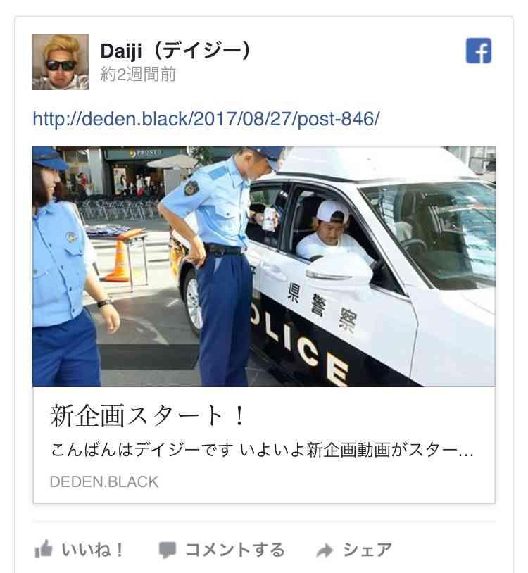警察官にいたずら、「白い粉落とし逃走」動画投稿者夫婦逮捕 業務妨害容疑