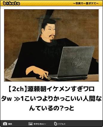 〔妄想〕歴史上の人物が現代にタイムスリップしてきた時の最初の一言