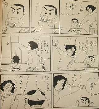 クレヨンしんちゃん好きな人!