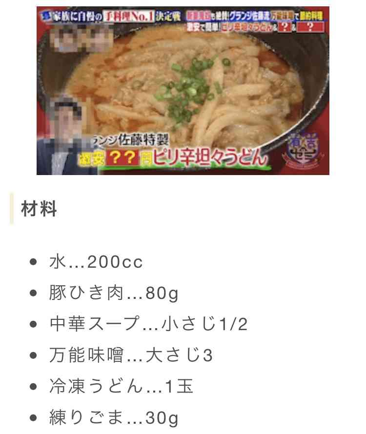 【料理】うどんアレンジレシピ