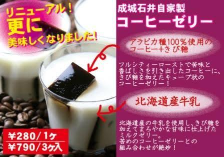 コーヒーゼリーがすきな人きて〜