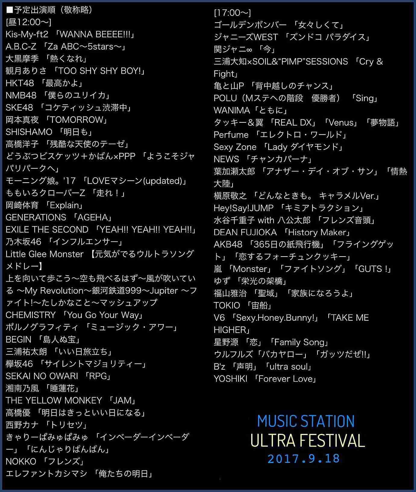 【実況・感想】MUSIC STATION ウルトラFES 2017