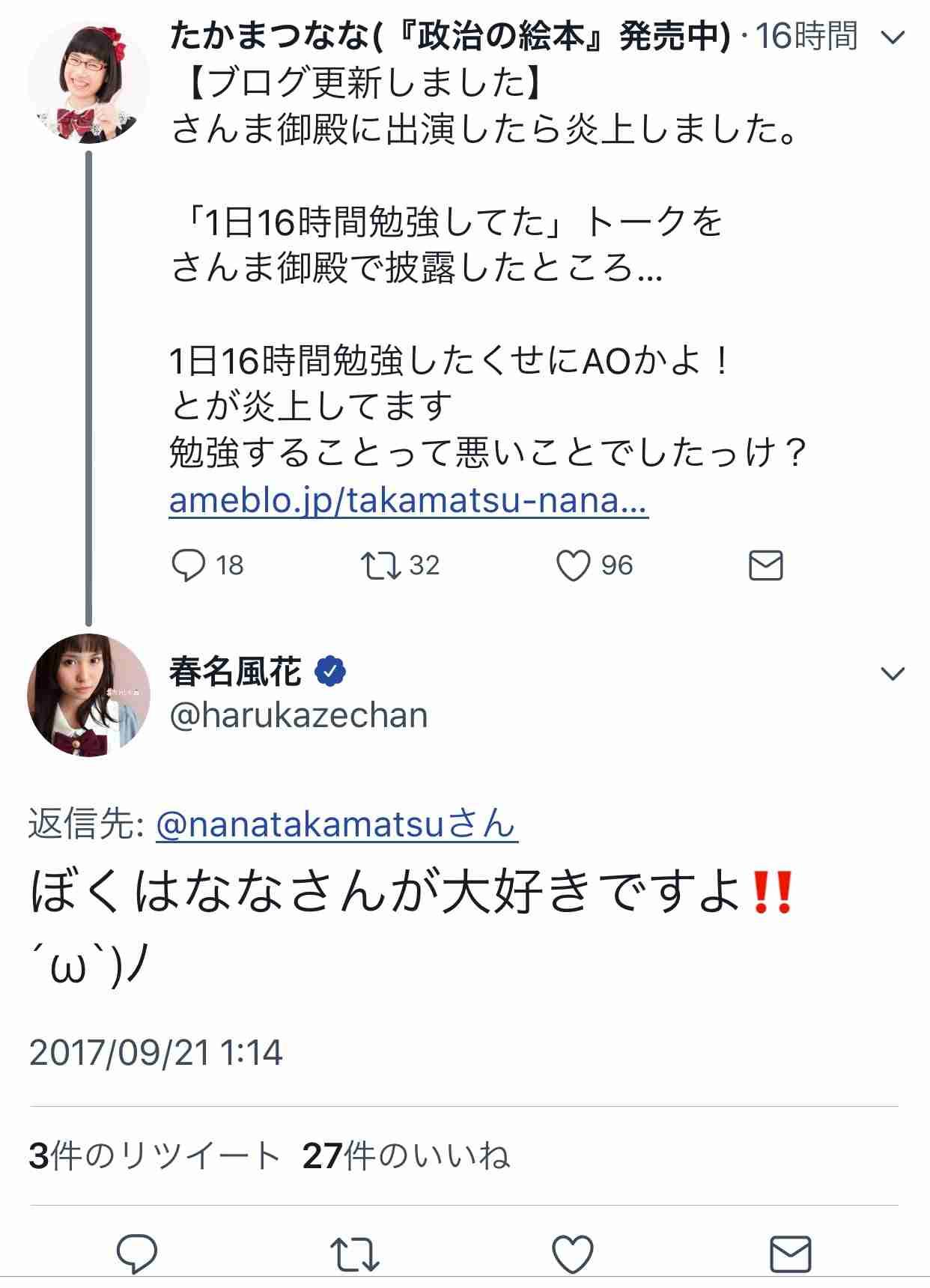 滝沢カレンの日本語は「教育上良くない」 高学歴芸人・たかまつななの主張、正論?暴論?