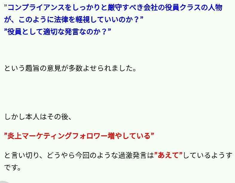 LINE上級執行役員 田端慎太郎氏「醜い日本人よりも、美しい地球人。芸名なんかリングネームみたいなもんじゃ」水原希子のビールCMについて
