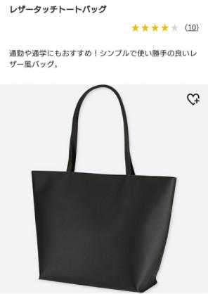 軽い通勤用バッグが欲しい