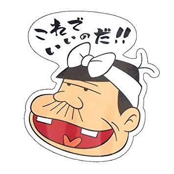 【ネタトピ】全部本能のせいにして開き直るトピ