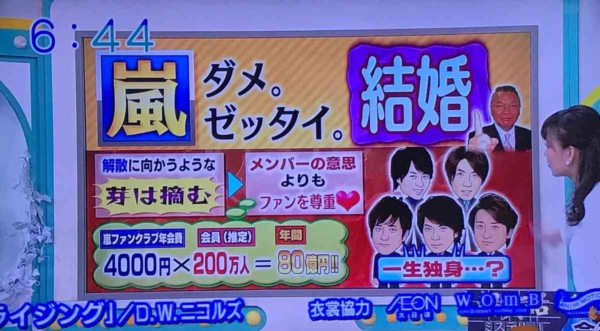 稲垣・草なぎ・香取の新ファンクラブ特典が話題に「ジャニーズ商法の丸パクリはカッコ悪い」