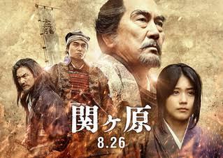 【映画】関ヶ原(2017)