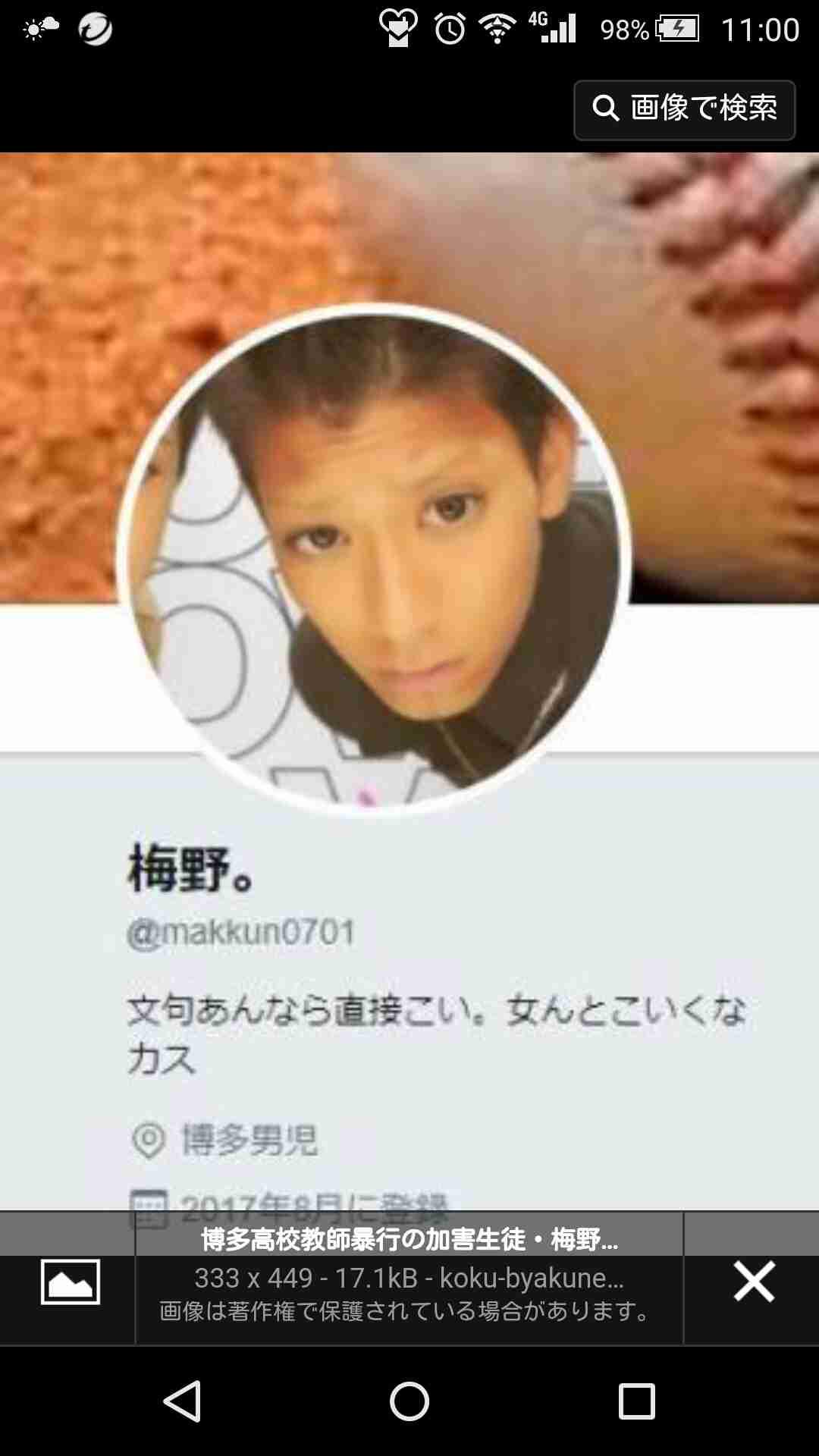暴行動画  福岡の男子生徒を逮捕 講師への傷害容疑