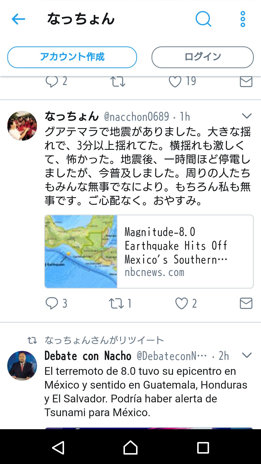 メキシコ沖でM8.0の地震 3メートル超の津波も 日本への津波の有無については現在調査中