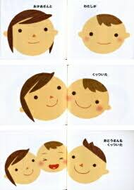 赤ちゃんの絵本のオススメ