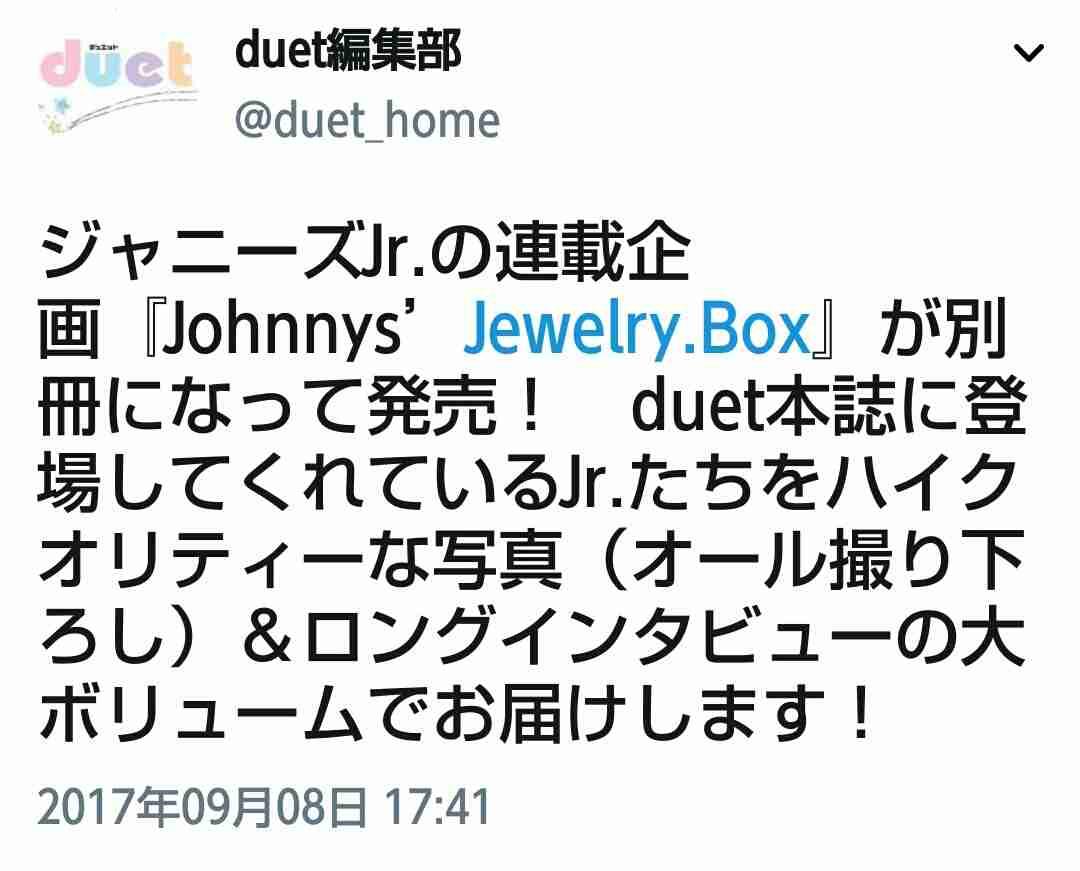 ジャニーズJr.が好きな人集合!part2