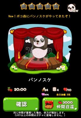 【予想】上野動物園のパンダの赤ちゃんの名前を予想してみよう
