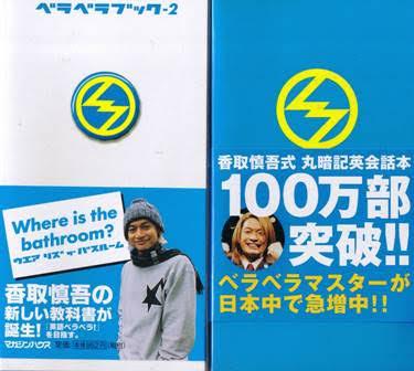 「スマステ」最終回ゲストは親友・山本耕史!昨年12月には香取慎吾が山本第1子を生発表