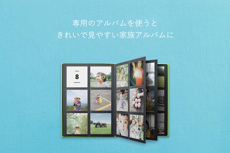 子どもの写真・アルバム整理について
