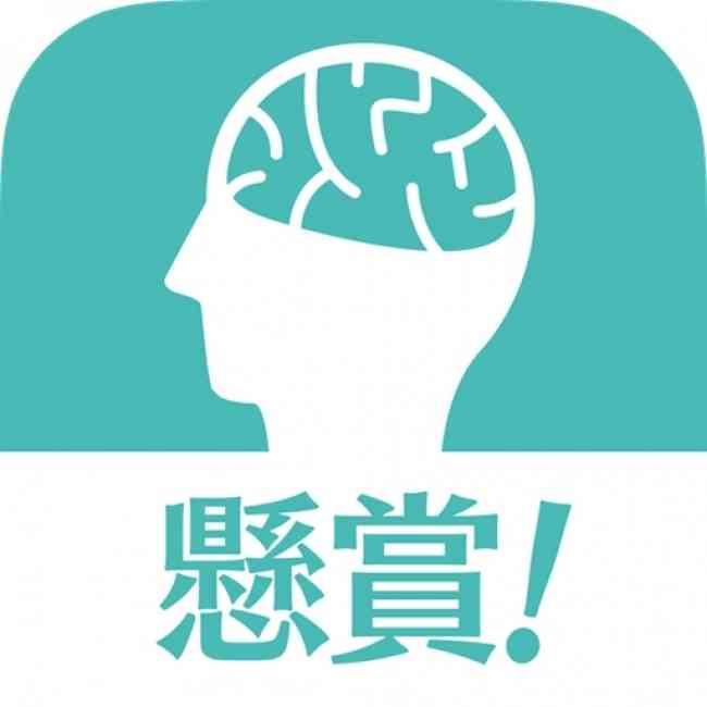 【30歳以上の方】頭の体操
