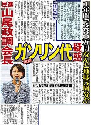 三浦瑠麗氏、山尾氏の不倫報道に「まともな女性議員がいなくなる」と苦言 ネット困惑「まともな女性はみんな不倫しているのか」