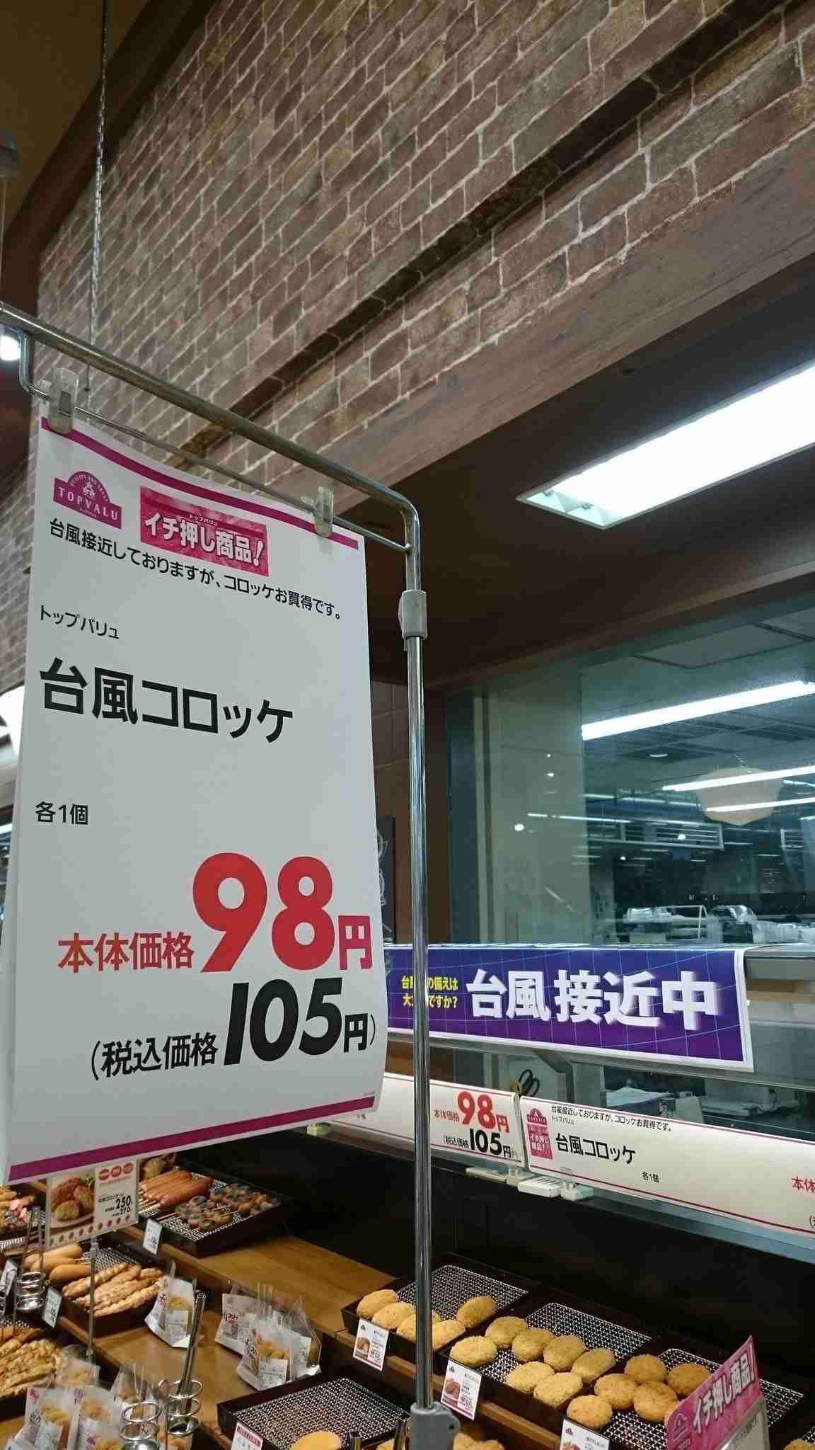 「台風でコロッケが売れる」は本当?コロッケより買っておくべきものは?