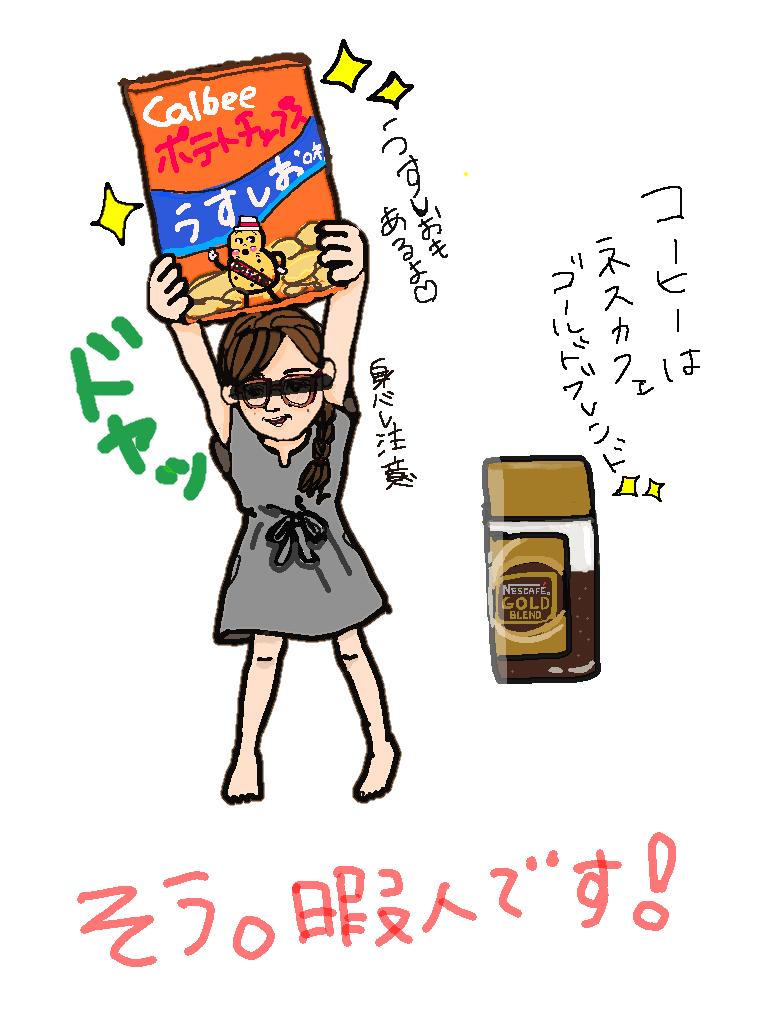 【お絵かき】今の格好を描いてみるトピ