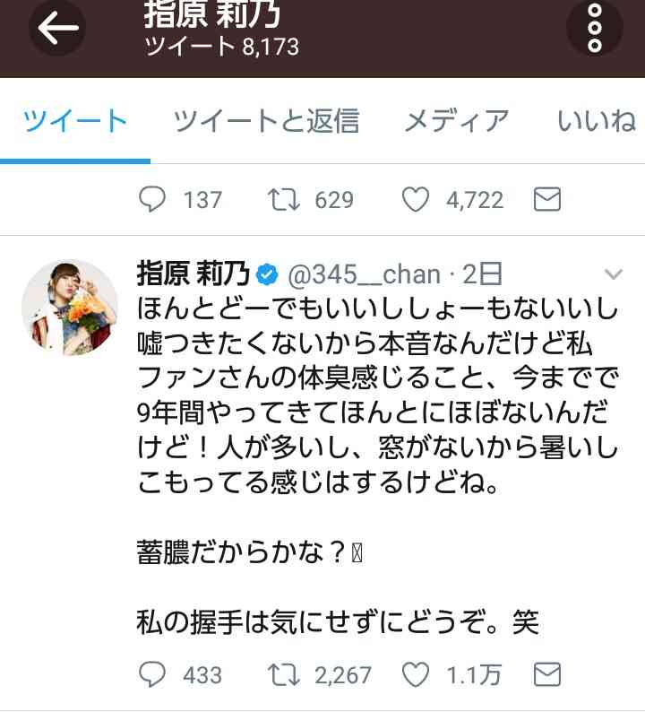 SKE48松村香織「体臭騒動」の真相を激白