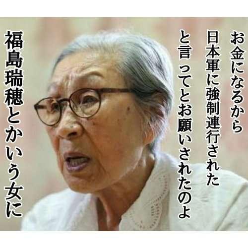 韓国の元慰安婦ら、謝罪求める世界200万人の署名を手に日本大使館へ