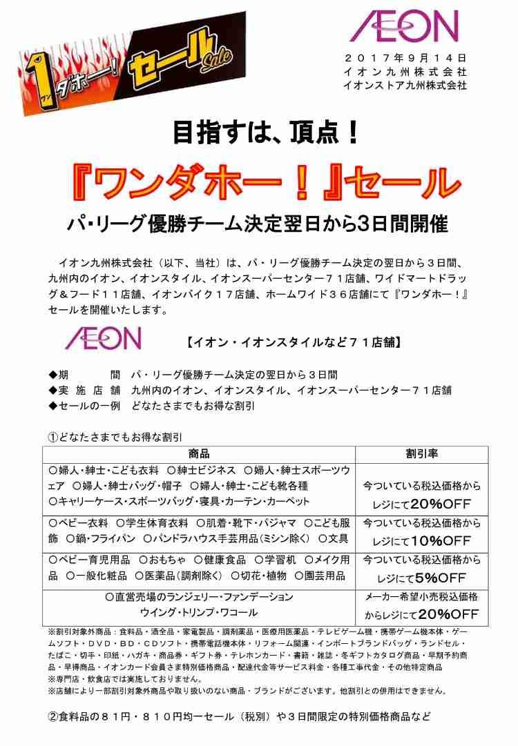 【勝てば優勝】広島カープ、福岡ソフトバンクホークスを語ろう。