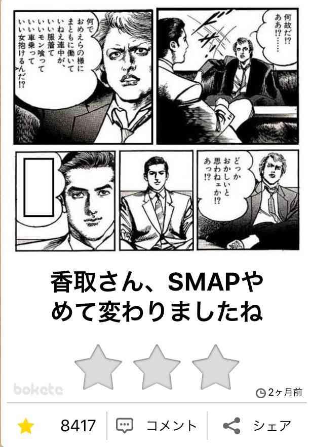 香取慎吾セレクトショップ計画 代官山で店舗探し!?3人の海外進出も