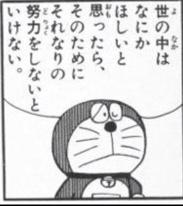 【祝】ドラえもんのお誕生日