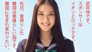 武井咲が2018年の夏か秋に復帰か「産後なのに」と事務所に批判も?