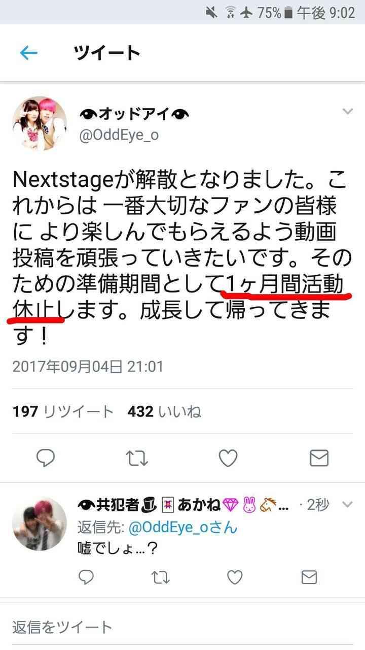 Youtuber・ヒカル、無期限活動休止 NextStageも解散