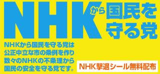 NHKの訪問 どう乗り切りましたか?