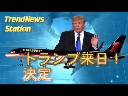 トランプ大統領、国連総会演説で北朝鮮の日本人拉致を非難「13歳の少女を拉致した」