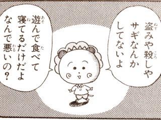 初期の「ちびまる子ちゃん」が好きな人!