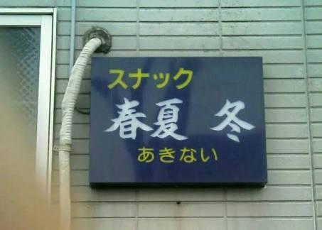 凄まじいインパクトのある店の看板