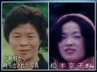 北朝鮮に拉致された松本京子さんとされる写真を公開も、兄は「全然違う」