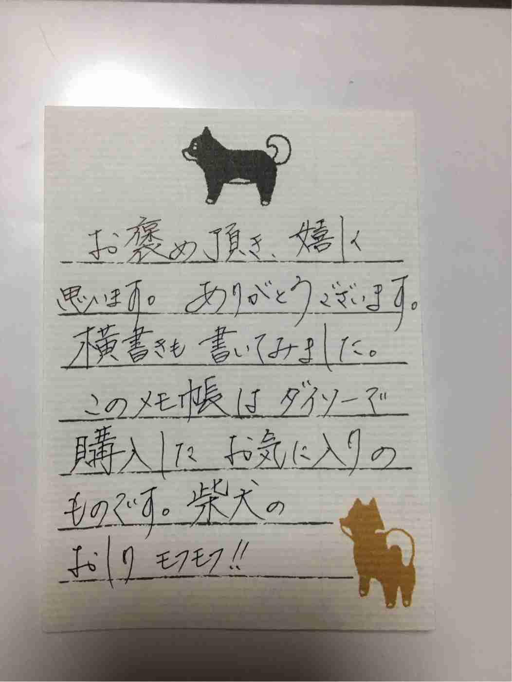 手書きの字を披露するトピ
