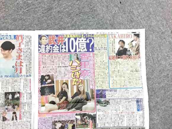 ERAが「武井咲の違約金10億報道」に関する声明 「違約金10億円は到底考えられない」