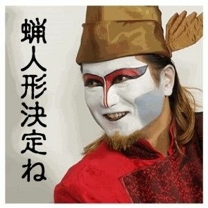 高梨沙羅選手も変身?日本人顔をハーフ風に、話題の「コントゥアリングメーク」とは