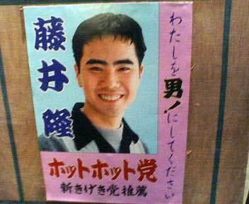 藤井隆が好きな人!