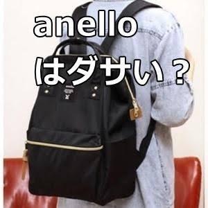 秋・冬のバッグ