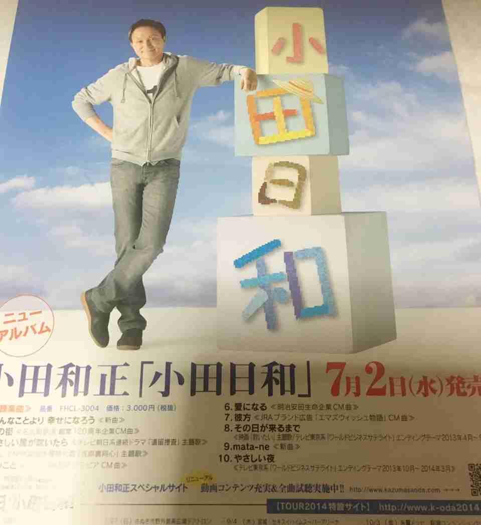小田和正が好きな人居ますか?