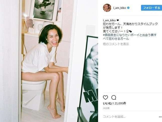 水原希子出演のCMに「日本人を使え」など差別ツイート サントリーとTwitterに聞いた